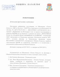 """""""Plan intégré pour récupération urbaine et développement - Kazanlak 2020"""""""