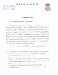 """Integrated plan for urban restoration and development - Kazanlak 2020"""